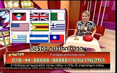 מצלצלים - ערוץ 10
