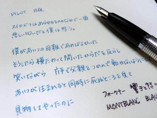 "PILOT ink ""tsukiyo"""