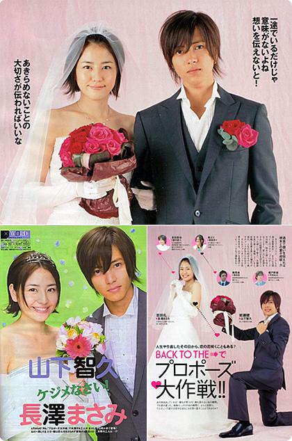 求婚大作戰雜誌內頁