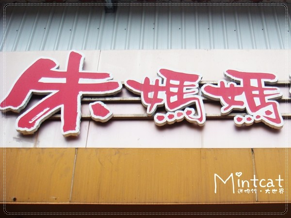 2011花蓮吃吃吃012