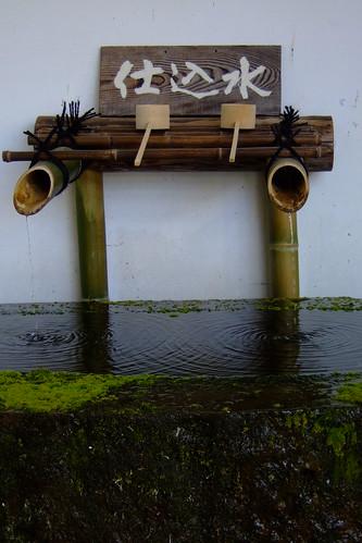 Shikomi sui well water