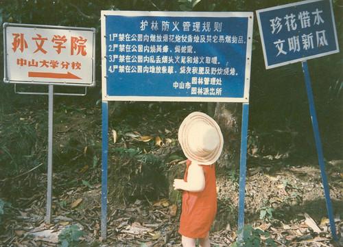 Reading park rules, Shiqi, Zhongshan City, Guangdong, China