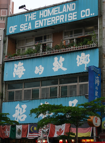 the homeland of sea