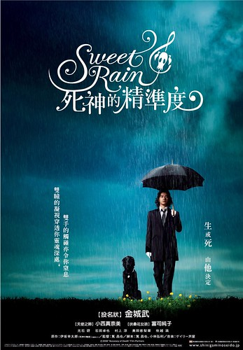 Sweet Rain 死神の精度 (2008) on Flickr - Photo Sharing!