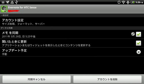 2011-05-29_17-26-45