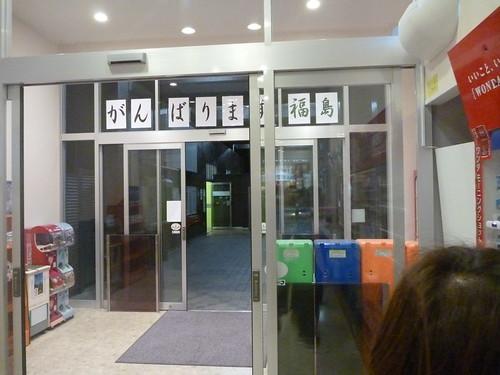「がんばります福島」, 気仙沼ボランティアバス(帰路) Japan Quake Volunteer Bus to Kesennuma, Miyagi pref.