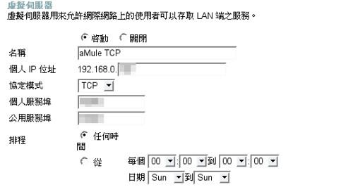 D-Link DI-604 Web Configuration_1194529822619.png