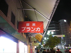 Cafe for Street Fighters