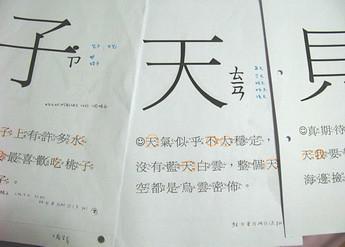 【識字】1-25字(3.2ys)