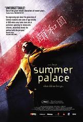 頤和園 Summer Palace
