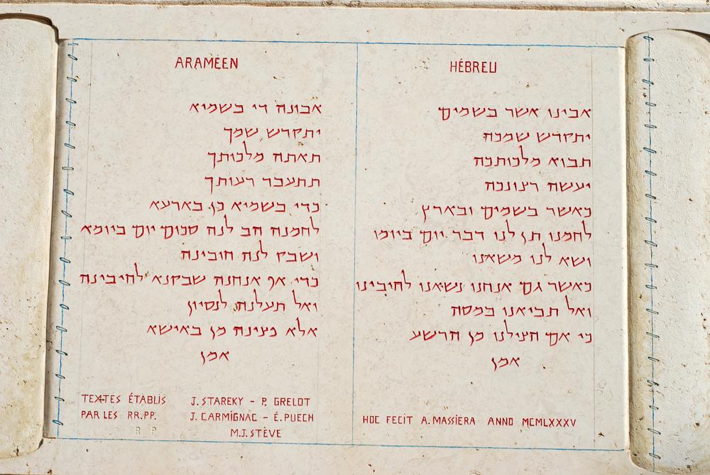 Tatăl Nostru, în aramaică și ebraică