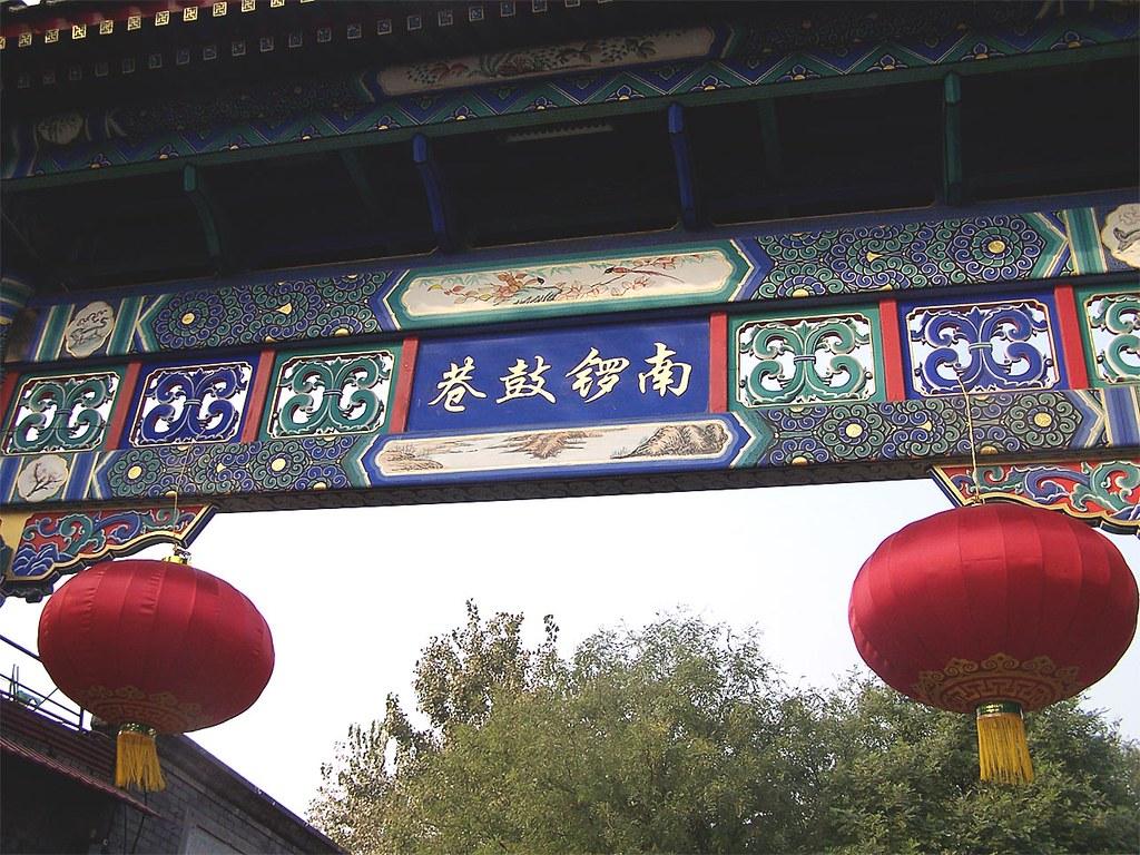Entrée sud Nanluoguxiang