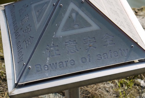 Chinglish : Safety can, in fact, be dangerous!