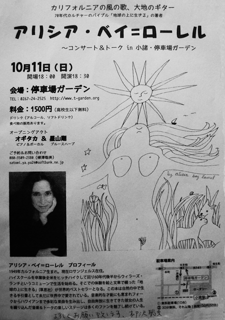 Flier for Komoro Concert 10-11-09.jpg