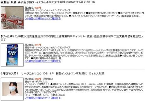 複数ECサイト横断検索 by you.