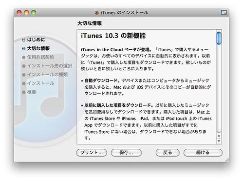 スクリーンショット(2011-06-07 19.28.35)