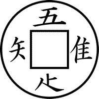 Tsukubai