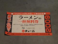 20091006-dsc00397
