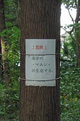 久田緑地―マムシ注意の標識(Signboard, Kuden Ryokuchi, Kanagawa, Japan)