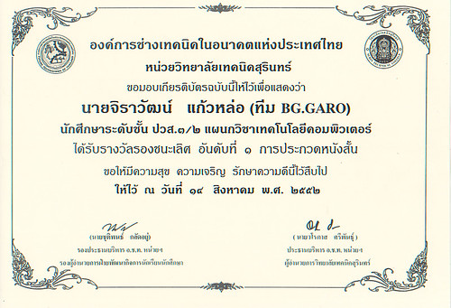ใบประกาศนียบัตร Bggaro 02