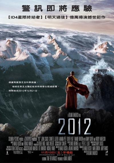 2012 - 圖片來源:Yahoo!奇摩電影