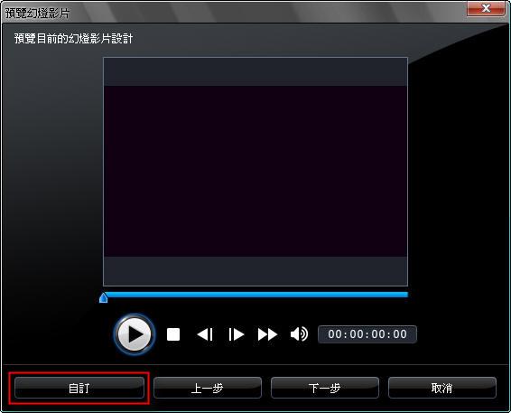 powerdirector8_slide-film-06