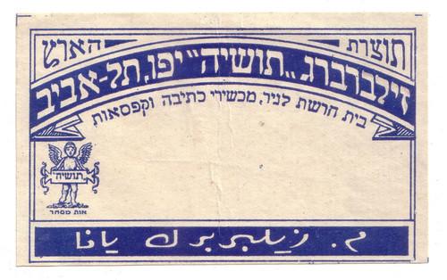 Tushiya paper label by herzl.