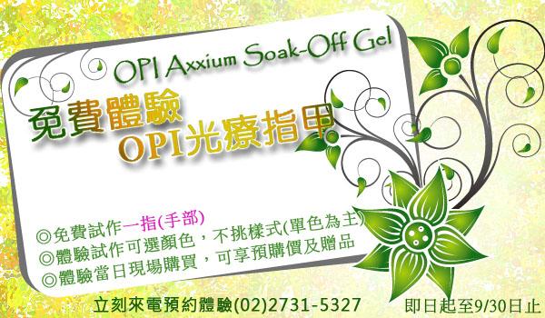 [免費活動]免費體驗--OPI光療指甲 1