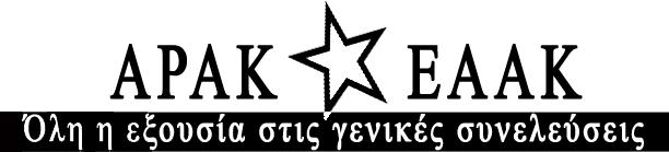 arak kai ntou