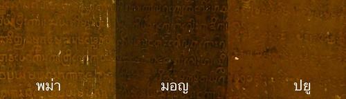 จากหลักศิลาจารึก ที่นี่จารึกกัน 4 ภาษาค่ะ มีบาลี พม่าโบราณ มอญ ปยู แต่ดูแล้วยึกยือเหมือนกันหมดว่ามั้ย ถ้าดูใกล้ๆก็พอจะเห็นความแตกต่างในความเหมือนอยู่บ้าง