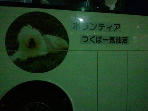レーベン号、東京駅着。これから気仙沼行きます。