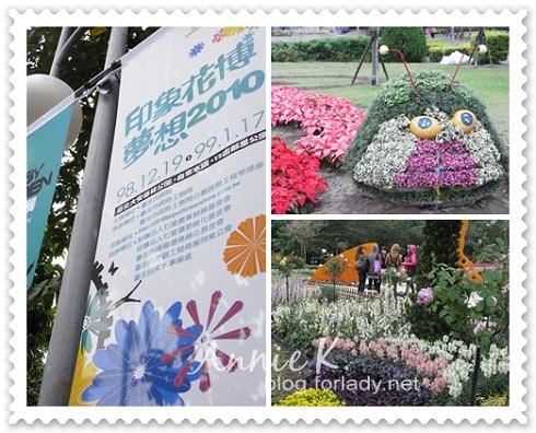 2010台北花卉展大安森林公園