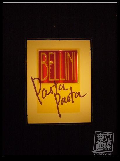 BELLNI Pasta Pasta 台中