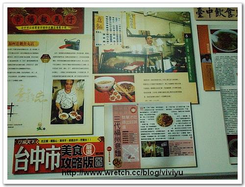 [美食.台中]第二市場食記~福州意麵老店 @VIVIYU小世界