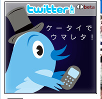 Twitter Japanese SMS Ad
