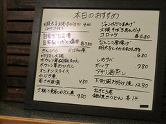yakitori jinbei - the i can't read it menu