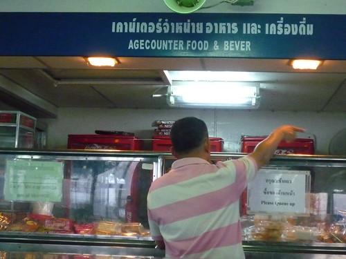 Foodcounter