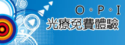 OPI 可卸式光療指甲 / 4週不掉色指甲油 / 歐美日同步流行美甲新選擇 4