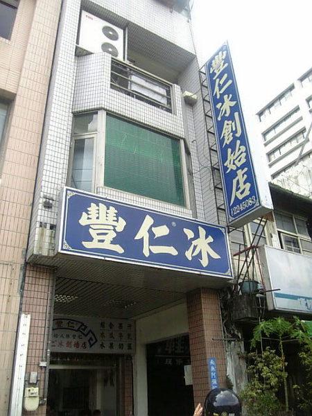 豐仁冰創始店