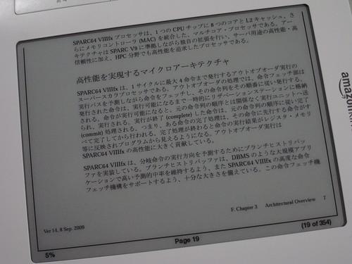 KindleでA4 PDFを表示
