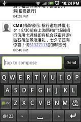 The Google Pinyin soft keyboard
