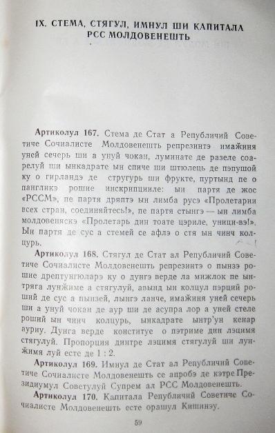 Constitutia-RSSM_5