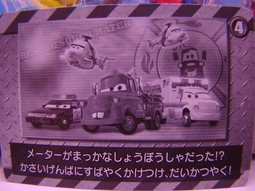 TOMICA MATER TALES (5)