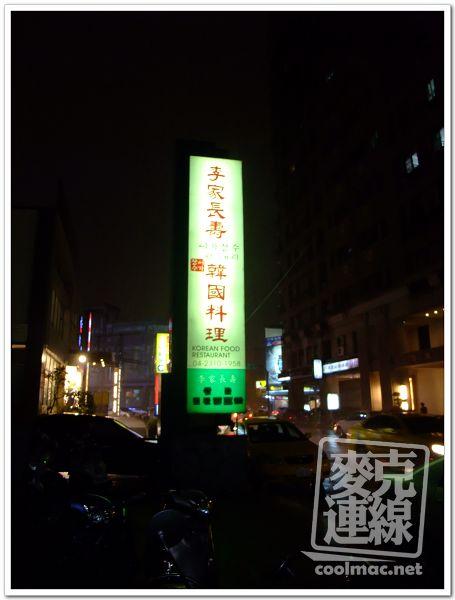 李家長壽韓國料理