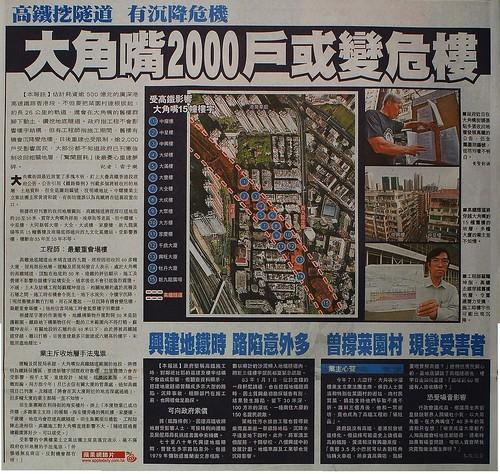 2009年10月18日蘋果日報
