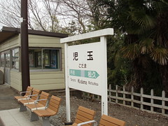 JR八高線児玉駅(At JR Hachiko Line Kodama Sta., Japan)