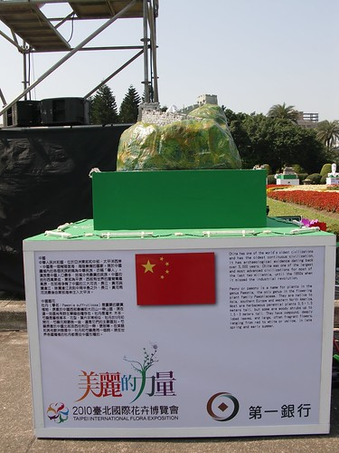 TPLF10_China