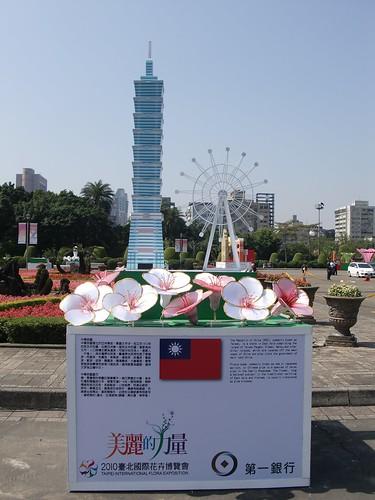 TPLF10_Taiwan