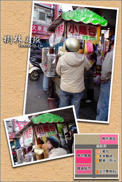 [樹林美食]*早起的鳥兒有蟲吃~樹林農會小籠包 & 麗華三明治 & 迷你雙胞胎   Yukis Life by yukiblog.tw