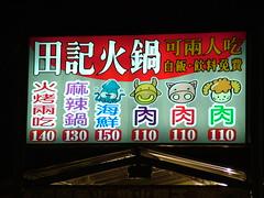 Taiwan night market scenes